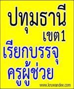 สพป.ปทุมธานี เขต 1 เรียกบรรจุครู (อยุธยา เขต 2 ยืมบัญชี) รายงานตัว 3 ธ.ค.2555
