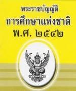 นักวิชาการเสนอแก้ไขพ.ร.บ.ศึกษา 2542 ชี้ยกเครื่องเพื่อไทยก้าวตามทันโลกเปลี่ยนแปลง