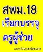 สพม.เขต 18 สรุปบัญชีการเรียกบรรจุครูผู้ช่วย ณ วันที่ 28 พ.ย.2555