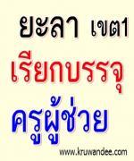 สพป.ยะลา เขต 1 เรียกบรรจุครูผู้ช่วย จำนวน  5  อัตรา รายงานตัว 25 ธันวาคม 2555
