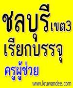 สพป.ชลบุรี เขต 3 เรียกบรรจุครูผู้ช่วย 9 อัตรา รายงานตัว 13 ธันวาคม 2555