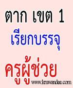 สพป.ตาก เขต 1 เรียกบรรจุครูผู้ช่วย 4 อัตรา รายงานตัีว 17 ธันวาคม 2555