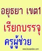 สพป.อยุธยา เขต 1 เรียกบรรจุครูผู้ช่วย 9 อัตรา รายงานตัว 18 ธันวาคม 2555