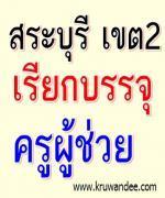 สพป.สระบุรี เขต 2 เรียกบรรจุครูผู้ช่วย 6 อัตรา รายงานตัว 14 ธันวาคม 2555