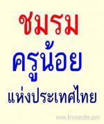 ครูบุก ศธ.ทวงค่าวิทยฐานะปี 2554-2555
