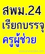 สพม.เขต 24 เรียกบรรจุครูผู้ช่วย 9 อัตรา รายงานตัว 14 ธันวาคม 2555