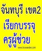 สพป.จันทบุรี เขต 2 เรียกบรรจุครูผู้ช่วย 13 อัตรา รายงานตัว วันที่ 14 ธันวาคม 2555
