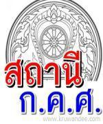 ความคืบหน้าการเสนอขอพระราชทาน เครื่องราชอิสริยาภรณ์ของข้าราชการครูและบุคลากรทางการศึกษา