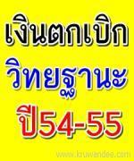 ความคืบหน้า เงินตกเบิกวิทยฐานะ คำสั่ง 1ส.ค.54-16พ.ย.55