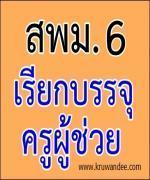 สพม.เขต6 เรียกบรรจุครูผู้ช่วย 6 อัตรา รายงานตัว 26 ธันวาคม 2555