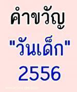 """คำขวัญวันเด็กแห่งชาติ 2556 - """"รักษาวินัย ใฝ่เรียนรู้  เพิ่มพูนปัญญา นำพาไทยสู่อาเซียน"""""""