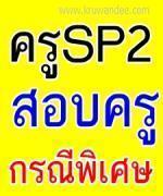 กลุ่มครูอัตราจ้างโครงการ SP2 เรียกรวมพล ร้องสิทธิ์สอบครูกรณีพิเศษ