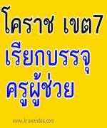 สพป.นครราชสีมา เขต 7 เรียกบรรจุครูผู้ช่วย 14 อัตรา รายงานตัว 20 ธันวาคม 2555