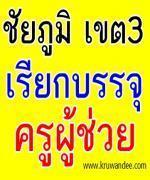 สพป.ชัยภูมิ เขต3 เรียกบรรจุครูผู้ช่วยเพิ่ม 4 อัตรา รายงานตัวไปแล้ว วันที่ 12 ธันวาคม 2555