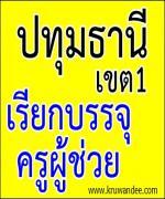 สพป.ปทุมธานี เขต 1 เรียกบรรจุครูผู้ช่วย  5 อัตรา รายงานตัว 25 ธันวาคม 2555