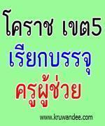 สพป.นครราชสีมา เขต 5 เรียกบรรจุครูผู้ช่วย 2 อัตรา รายงานตัววันที่ 19 ธันวาคม 2555