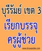 สพป.บุรีรัมย์ เขต 3 เรียกบรรจุครูผู้ช่วย 2 อัตรา รายงานตัว 28 ธันวาคม 2555