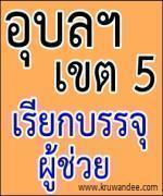 สพป.อุบลราชธานี เขต 5 เรียกบรรจุครูผู้ช่วย 9 อัตรา รายงานตัว 3 มกราคม 2556