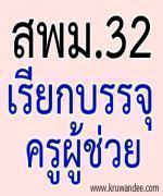 สพม.32 สรุปบัญชีเรียกบรรจุครูผู้ช่วย ปี 2554 และปี 2555