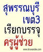 สพป.สุพรรณบุรี เขต 3 เรียกบรรจุครู 12 อัตรา รายงานตัว 25 ธันวาคม 2555