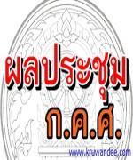 สรุปผลการประชุม ก.ค.ศ.ครั้งที่ 13/2555 วันที่ 25 ธันวาคม 2555