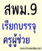 สพม.9 เรียกบรรจุครูผู้ช่วย 5 อัตรา รายงานตัว 4 มกราคม 2556