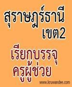 สพป.สุราษฎร์ธานี เขต 2 เรียกบรรจุครูผู้ช่วย จำนวน 20 อัตรา รายงานตัววันที่ 7 มกราคม 2556