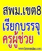 สพม.8 เรียกบรรจุครูผู้ช่วย 15 อัตรา รายงานตัว 8 มกราคม 2556