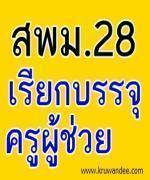 สพม.28 เรียกบรรจุครูผู้ช่วย 17 อัตรา รายงานตัว 16 มกราคม 2556