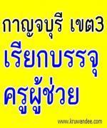 สพป.กาญจนบุรี เขต 3 เรียกบรรจุครูผู้ช่วย 15 อัตรา รายงานตัว 3 มกราคม 2556