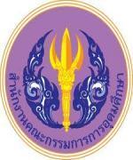 สำนักงานคณะกรรมการการอุดมศึกษา เปิดสอบบรรจุรับราชการ 8 ตำแหน่ง รวม 20 อัตรา