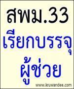 สพม.33 เรียกบรรจุครู 19 อัตรา รายงานตัว 14 มกราคม 2556