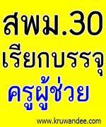 สพม. 30 เรียกบรรจุครูผู้ช่วย  7 อัตรา รายงานตัว 15 มกราคม 2556