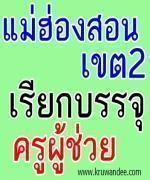 สพป.แม่ฮ่องสอน เขต 2 เรียกบรรจุครูผู้ช่วย 40 อัตรา รายงานตัว 15 มกราคม 2556
