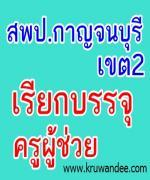 สพป.กาญจนบุรี เขต 2 สรุปบัญชีการเรียกบรรจุครูผู้ช่วย ณ วันที่ 7 มกราคม 2556