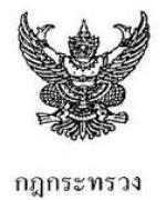 ร่างกฎกระทรวงแบ่งส่วนราชการในกระทรวงศึกษาธิการ รวม 3 ฉบับ
