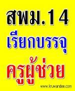 สพม.14 เรียกบรรจุครูผู้ช่วย 3 อัตรา รายงานตัว วันที่ 17 มกราคม 2556