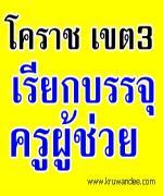 สพป.นครราชสีมา เขต 3 เรียกบรรจุครูผู้ช่วย 9 อัตรา รายงานตัว 22 ม.ค.2556