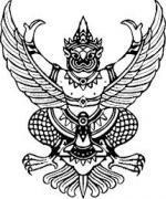 ประกาศผลการคัดเลือกข้าราชการและลูกจ้างประจำ สพฐ.ดีเด่น ครั้งที่ 7 ประจำปีพ.ศ.2555