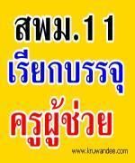 สพม.11 สรุปการเรียกบรรจุครูผู้ช่วย ณ วันที่ 11 มกราคม 2556