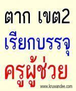 สพป.ตาก เขต 2 เรียกบรรจุครูผู้ชวย จำนวน 30 อัตรา รายงานตัว 28 มกราคม 2556