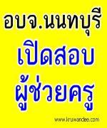 อบจ.นนทบุรี เปิดสอบผู้ช่วยครู จำนวน 57 อัตรา รับสมัคร 21-29 มกราคม 2556