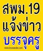 สพม.19 เรียกบรรจุครูผู้ช่วย 15 อัตรา รายงานตัว 31 มกราคม 2556