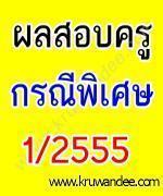 กำหนดการประกาศผลสอบครูผู้ช่วย กรณีพิเศษ 1/2555