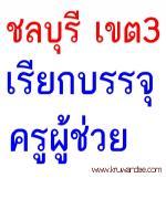 สพป.ชลบุรี เขต 3 เรียกบรรจุครูผู้ช่วย 13 อัตรา รายงานตัว 4 กุมภาพันธ์ 2556
