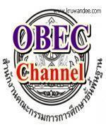 เปิดตัว OBEC Channel ผู้ช่วยครูโรงเรียนขนาดเล็ก