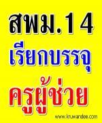 สพม.14 เรียกบรรจุครูผู้ช่วย จำนวน 7 อัตรา รายงานตัว  30 มกราคม 2556