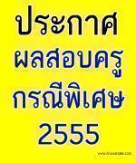 ประกาศผลสอบบรรจุครูผู้ช่วย กรณีพิเศษ 2555