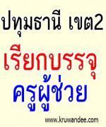 สพป.ปทุมธานีเขต 2 เรียกบรรจุครูผู้ช่วย 10  อัตรา รายงานตัว 14 กุมภาพันธ์ 2556