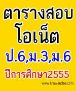 ตารางสอบ O-NET ป.6 , ม.3 และ ม.6 ประจำปีการศึกษา 2555
